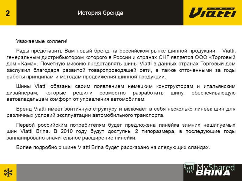 2 Уважаемые коллеги! Рады представить Вам новый бренд на российском рынке шинной продукции – Viatti, генеральным дистрибьютором которого в России и странах СНГ является ООО «Торговый дом «Кама». Почетную миссию представлять шины Viatti в данных стран