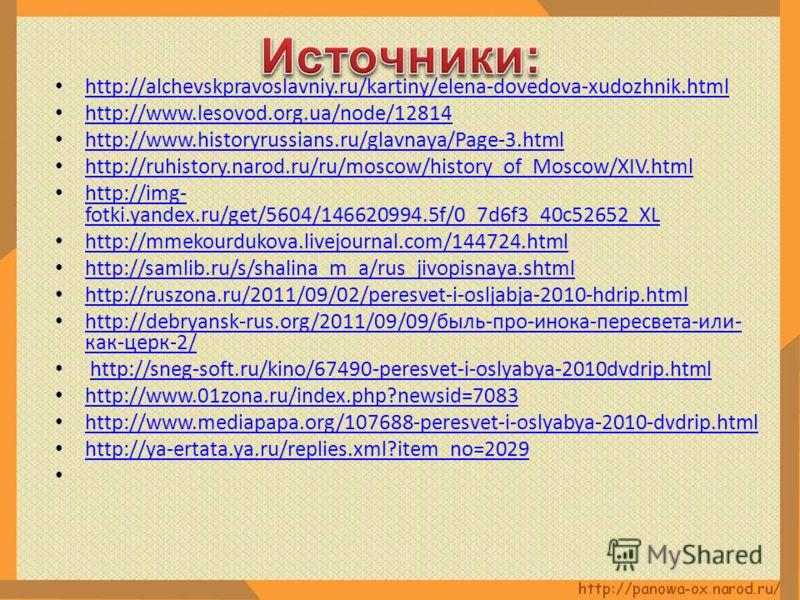 http://alchevskpravoslavniy.ru/kartiny/elena-dovedova-xudozhnik.html http://www.lesovod.org.ua/node/12814 http://www.historyrussians.ru/glavnaya/Page-3.html http://ruhistory.narod.ru/ru/moscow/history_of_Moscow/XIV.html http://img- fotki.yandex.ru/ge