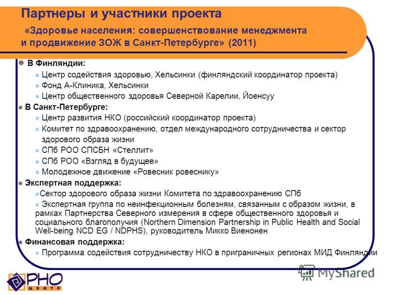 26 октября 2011 г. по итогам учебной поездки был организован круглый стол – встреча с Центрами здоровья Санкт-Петербурга, чтобы ознакомиться с лучшими практиками, увиденными в Финляндии, и обсудить возможность сотрудничества общественных организаций