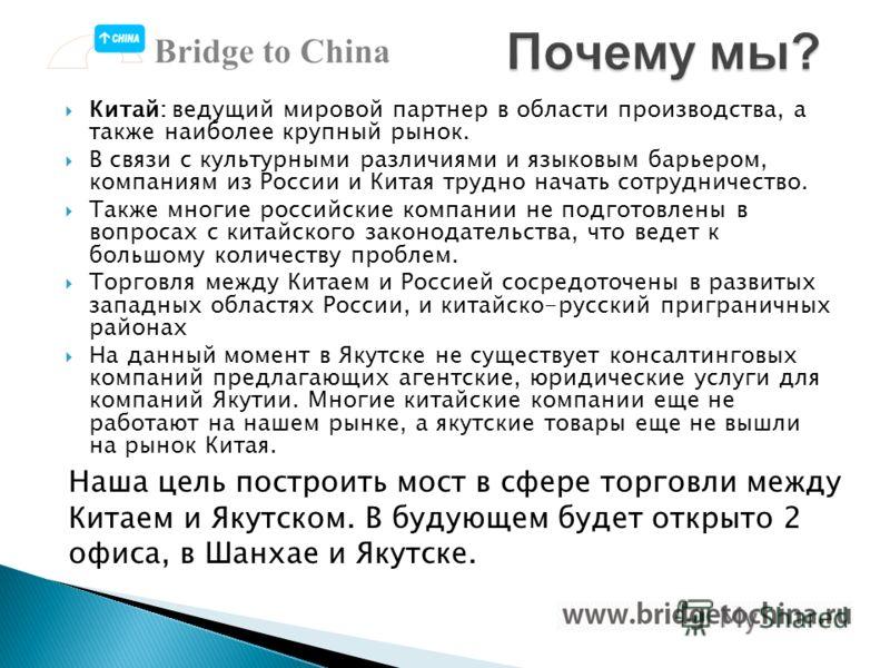 Китай: ведущий мировой партнер в области производства, а также наиболее крупный рынок. В связи с культурными различиями и языковым барьером, компаниям из России и Китая трудно начать сотрудничество. Также многие российские компании не подготовлены в