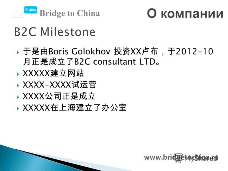 Boris Golokhov XX 2012-10 B2C consultant LTD XXXXX XXXX-XXXX XXXX XXXXX