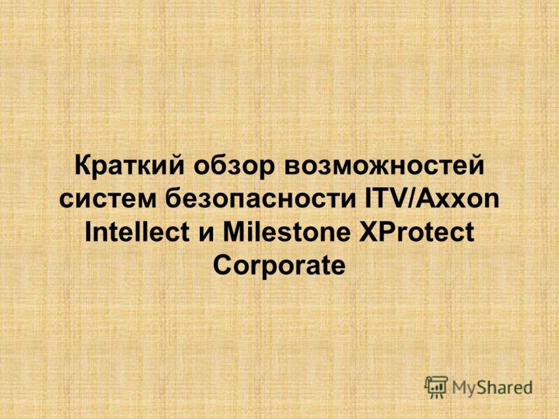 Краткий обзор возможностей систем безопасности ITV/Axxon Intellect и Milestone XProtect Corporate