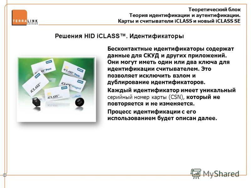 Теоретический блок Теория идентификации и аутентификации. Карты и считыватели iCLASS и новый iCLASS SE Бесконтактные идентификаторы содержат данные для СКУД и других приложений. Они могут иметь один или два ключа для идентификации считывателем. Это п