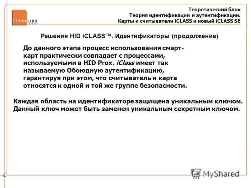 Теоретический блок Теория идентификации и аутентификации. Карты и считыватели iCLASS и новый iCLASS SE До данного этапа процесс использования смарт- карт практически совпадает с процессами, используемыми в HID Prox. iClass имеет так называемую Обоюдн