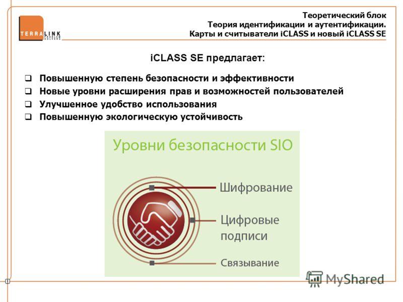 Теоретический блок Теория идентификации и аутентификации. Карты и считыватели iCLASS и новый iCLASS SE Повышенную степень безопасности и эффективности Новые уровни расширения прав и возможностей пользователей Улучшенное удобство использования Повышен
