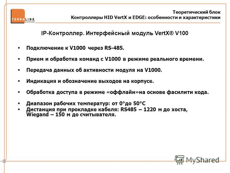 Теоретический блок Контроллеры HID VertX и EDGE: особенности и характеристики Подключение к V1000 через RS-485. Прием и обработка команд с V1000 в режиме реального времени. Передача данных об активности модуля на V1000. Индикация и обозначение выходо