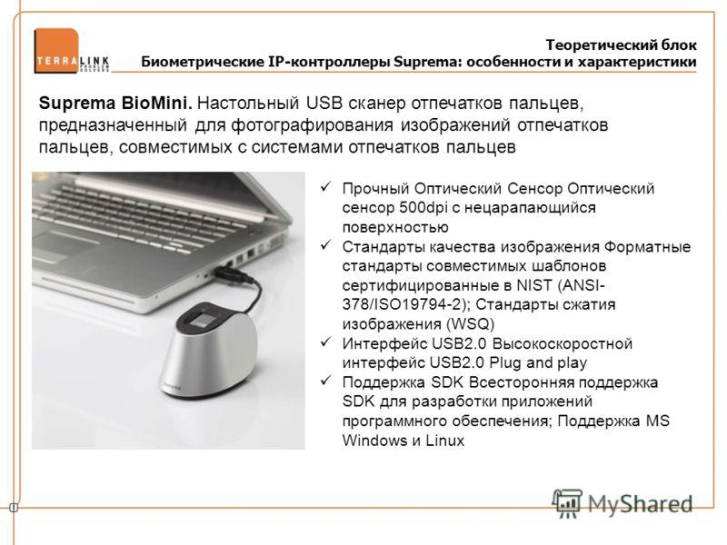 Теоретический блок Биометрические IP-контроллеры Suprema: особенности и характеристики Suprema BioMini. Настольный USB сканер отпечатков пальцев, предназначенный для фотографирования изображений отпечатков пальцев, совместимых с системами отпечатков