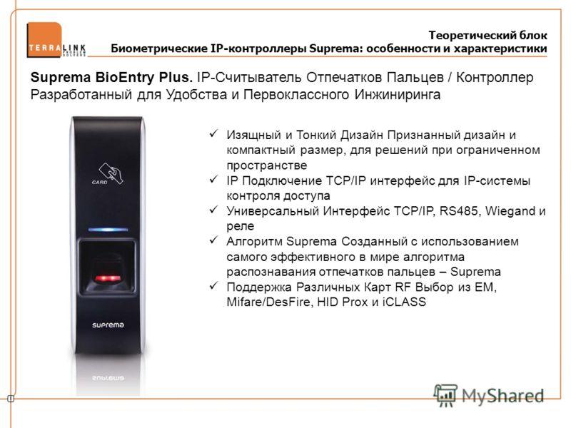 Теоретический блок Биометрические IP-контроллеры Suprema: особенности и характеристики Suprema BioEntry Plus. IP-Считыватель Отпечатков Пальцев / Контроллер Разработанный для Удобства и Первоклассного Инжиниринга Изящный и Тонкий Дизайн Признанный ди