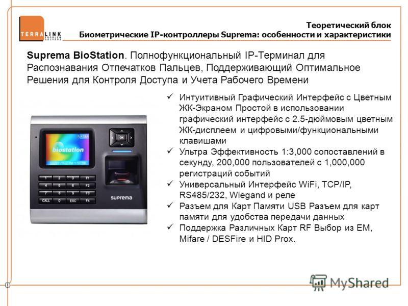 Теоретический блок Биометрические IP-контроллеры Suprema: особенности и характеристики Suprema BioStation. Полнофункциональный IP-Терминал для Распознавания Отпечатков Пальцев, Поддерживающий Оптимальное Решения для Контроля Доступа и Учета Рабочего