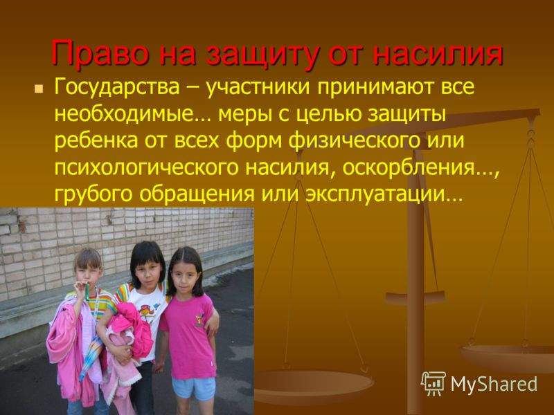 Право на защиту от насилия Государства – участники принимают все необходимые… меры с целью защиты ребенка от всех форм физического или психологического насилия, оскорбления…, грубого обращения или эксплуатации…