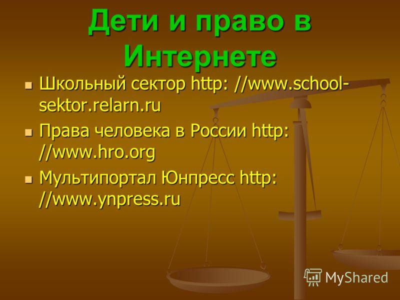 Дети и право в Интернете Школьный сектор http: //www.school- sektor.relarn.ru Школьный сектор http: //www.school- sektor.relarn.ru Права человека в России http: //www.hro.org Права человека в России http: //www.hro.org Мультипортал Юнпресс http: //ww