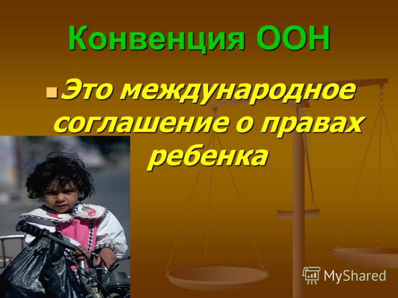 Конвенция ООН Это международное соглашение о правах ребенка Это международное соглашение о правах ребенка