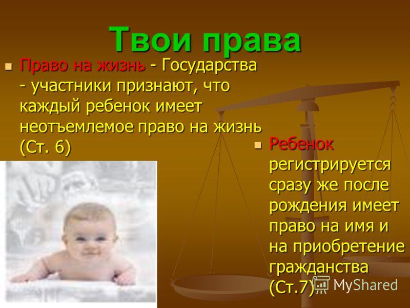 Твои права Право на жизнь - Государства - участники признают, что каждый ребенок имеет неотъемлемое право на жизнь (Ст. 6) Право на жизнь - Государства - участники признают, что каждый ребенок имеет неотъемлемое право на жизнь (Ст. 6) Ребенок регистр