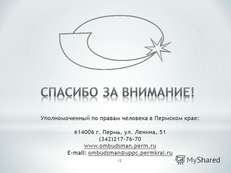 12 Уполномоченный по правам человека в Пермском крае: 614006 г. Пермь, ул. Ленина, 51 (342)217-76-70 www.ombudsman.perm.ru www.ombudsman.perm.ru E-mail: ombudsman@uppc.permkrai.ru ombudsman@uppc.permkrai.ru www.ombudsman.perm.ruombudsman@uppc.permkra