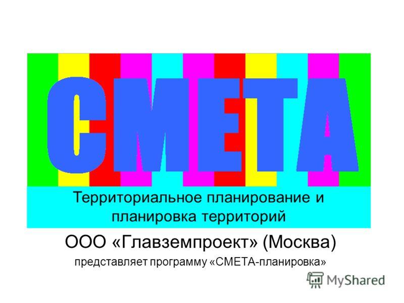 ООО «Главземпроект» (Москва) представляет программу «СМЕТА-планировка» Территориальное планирование и планировка территорий
