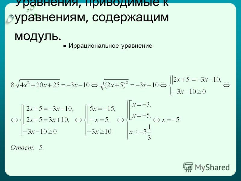 Уравнения, приводимые к уравнениям, содержащим модуль. Иррациональное уравнение