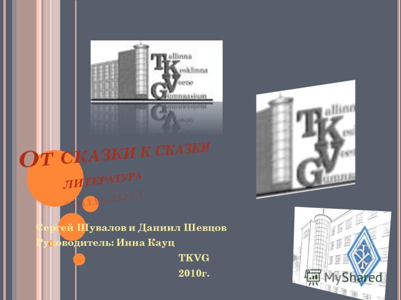 Сергей Шувалов и Даниил Шевцов Руководитель: Инна Кауц ТKVG 2010 г.
