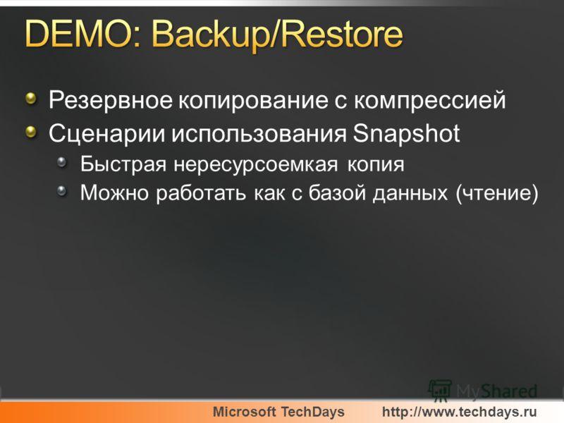 Microsoft TechDayshttp://www.techdays.ru Резервное копирование с компрессией Сценарии использования Snapshot Быстрая нересурсоемкая копия Можно работать как с базой данных (чтение)