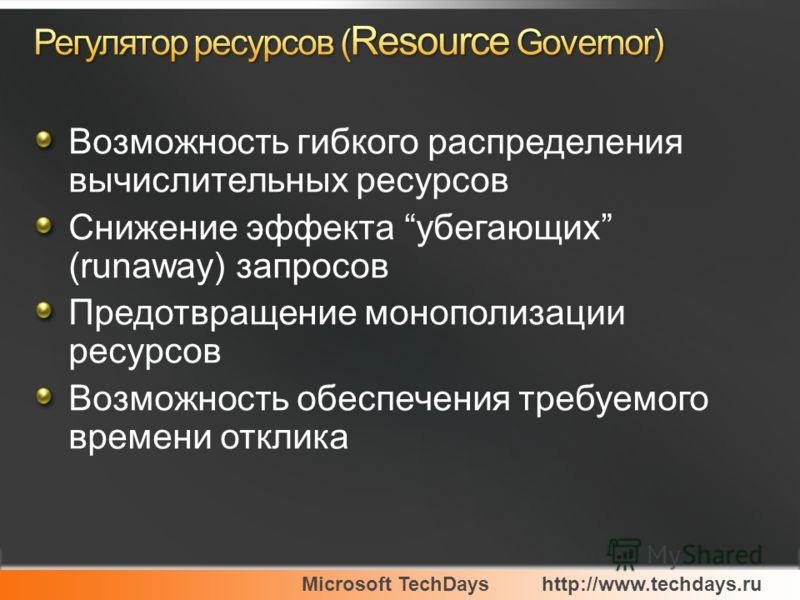 Microsoft TechDayshttp://www.techdays.ru Возможность гибкого распределения вычислительных ресурсов Снижение эффекта убегающих (runaway) запросов Предотвращение монополизации ресурсов Возможность обеспечения требуемого времени отклика