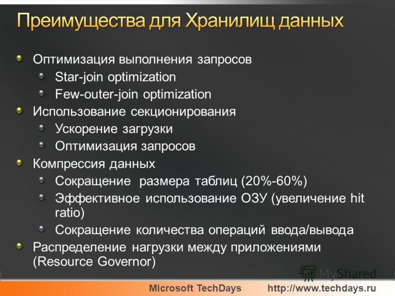 Microsoft TechDayshttp://www.techdays.ru Оптимизация выполнения запросов Star-join optimization Few-outer-join optimization Использование секционирования Ускорение загрузки Оптимизация запросов Компрессия данных Сокращение размера таблиц (20%-60%) Эф