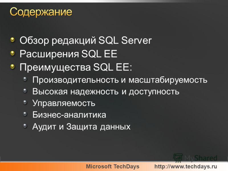 Microsoft TechDayshttp://www.techdays.ru Обзор редакций SQL Server Расширения SQL EE Преимущества SQL EE: Производительность и масштабируемость Высокая надежность и доступность Управляемость Бизнес-аналитика Аудит и Защита данных