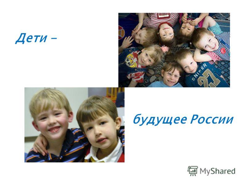 Дети - будущее России