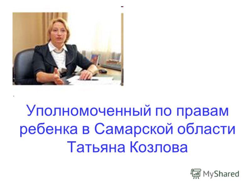Уполномоченный по правам ребенка в Самарской области Татьяна Козлова.