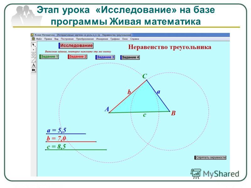 Этап урока «Исследование» на базе программы Живая математика