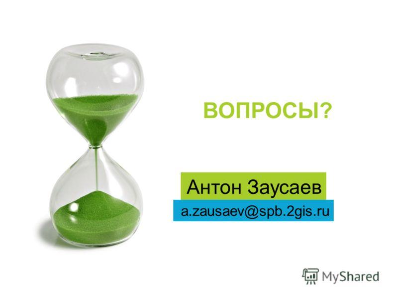 Антон Заусаев a.zausaev@spb.2gis.ru ВОПРОСЫ?