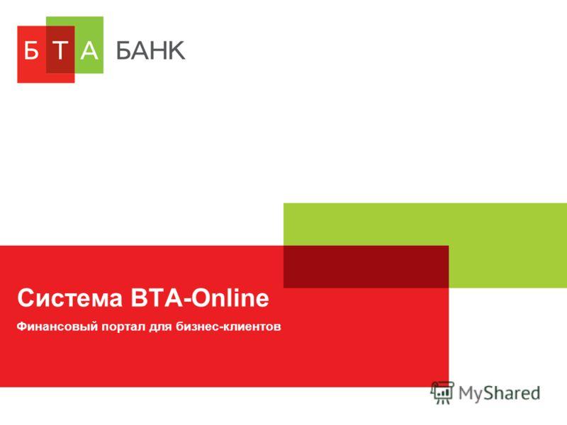 Система BTA-Online Финансовый портал для бизнес-клиентов