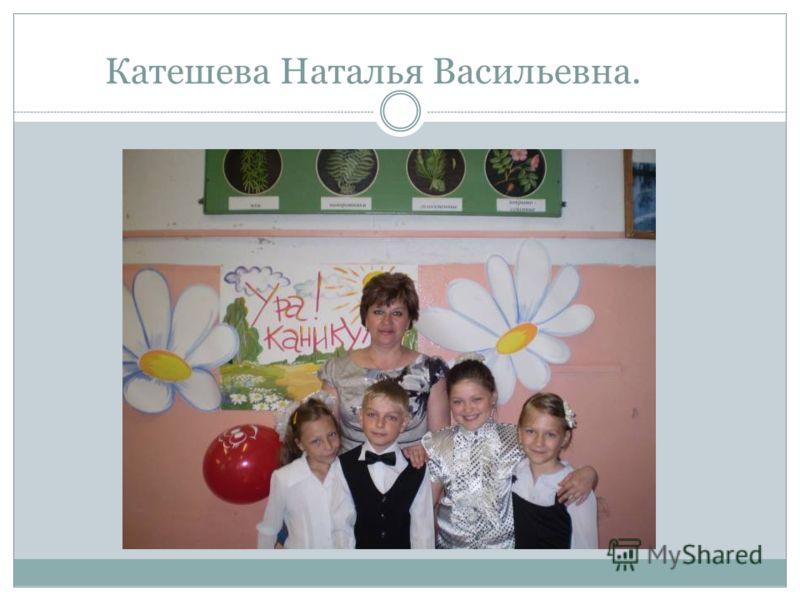 Катешева Наталья Васильевна.