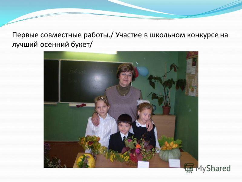 Первые совместные работы./ Участие в школьном конкурсе на лучший осенний букет/