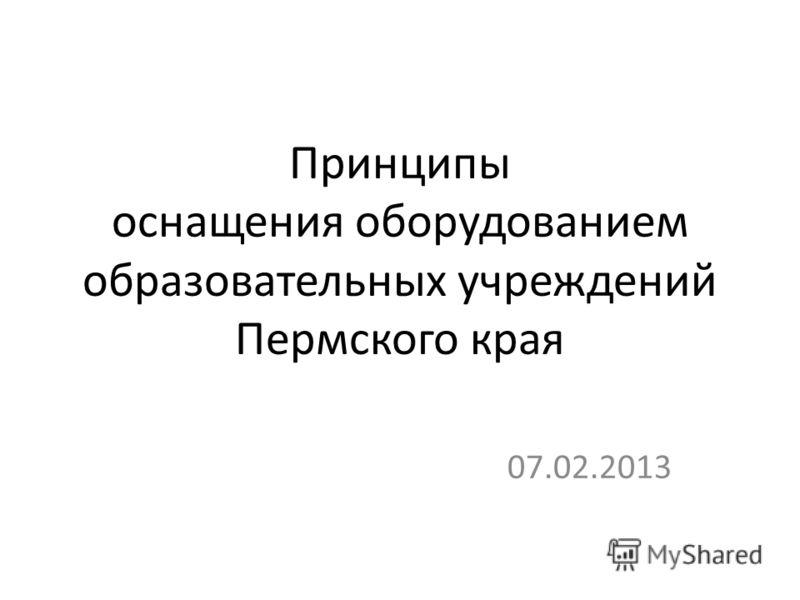 Принципы оснащения оборудованием образовательных учреждений Пермского края 07.02.2013