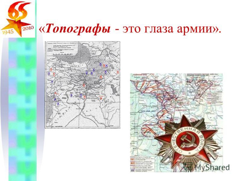 «Топографы - это глаза армии».