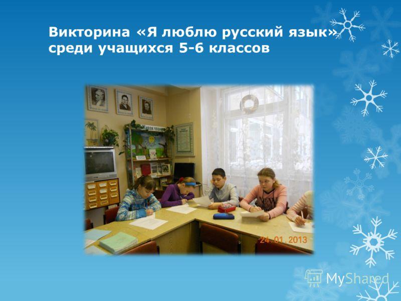 Викторина «Я люблю русский язык» среди учащихся 5-6 классов