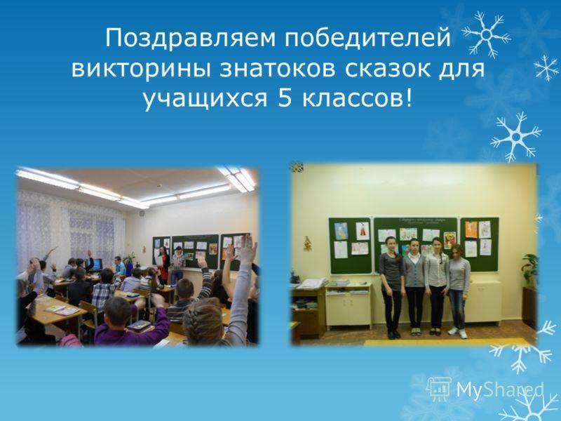 Поздравляем победителей викторины знатоков сказок для учащихся 5 классов!