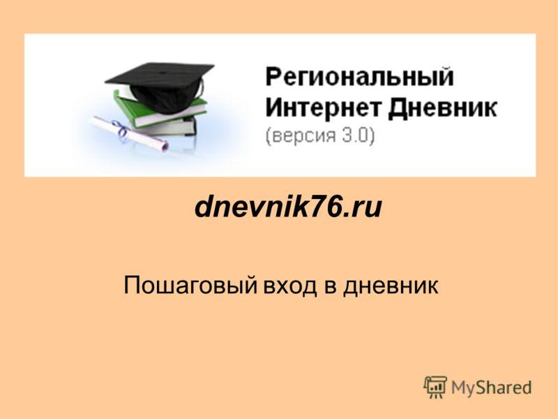 dnevnik76.ru Пошаговый вход в дневник
