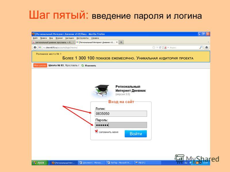 Шаг пятый: введение пароля и логина