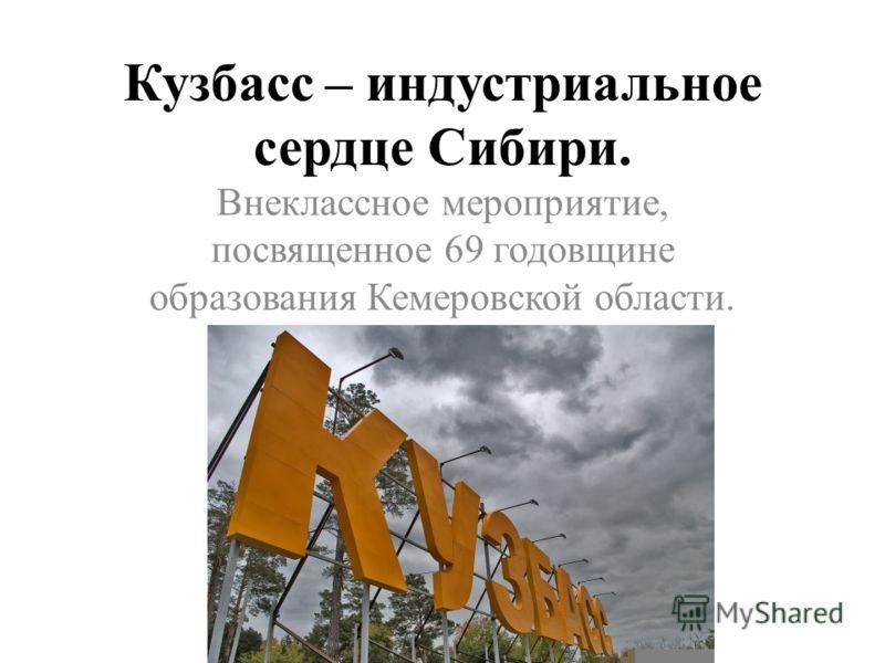 Кузбасс – индустриальное сердце Сибири. Внеклассное мероприятие, посвященное 69 годовщине образования Кемеровской области.