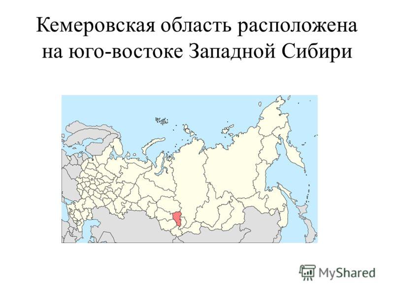 Кемеровская область расположена на юго-востоке Западной Сибири
