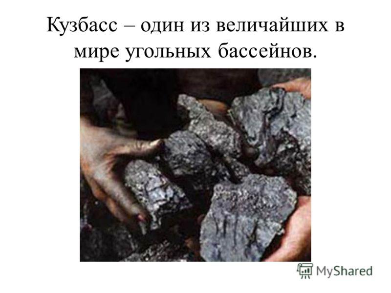 Кузбасс – один из величайших в мире угольных бассейнов.