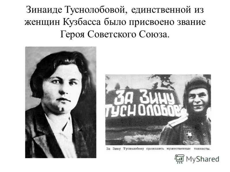 Зинаиде Туснолобовой, единственной из женщин Кузбасса было присвоено звание Героя Советского Союза.
