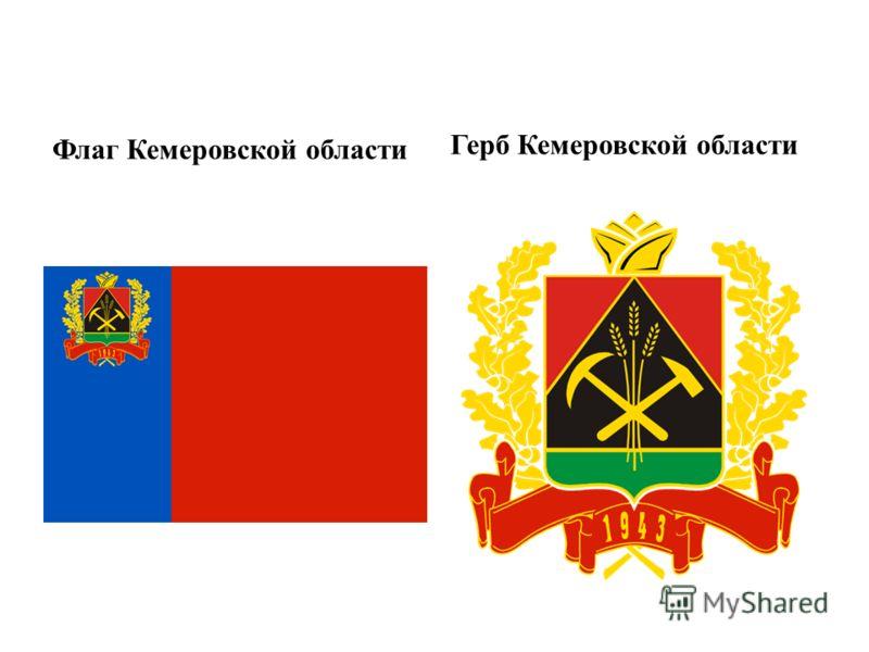 Флаг Кемеровской области Герб Кемеровской области