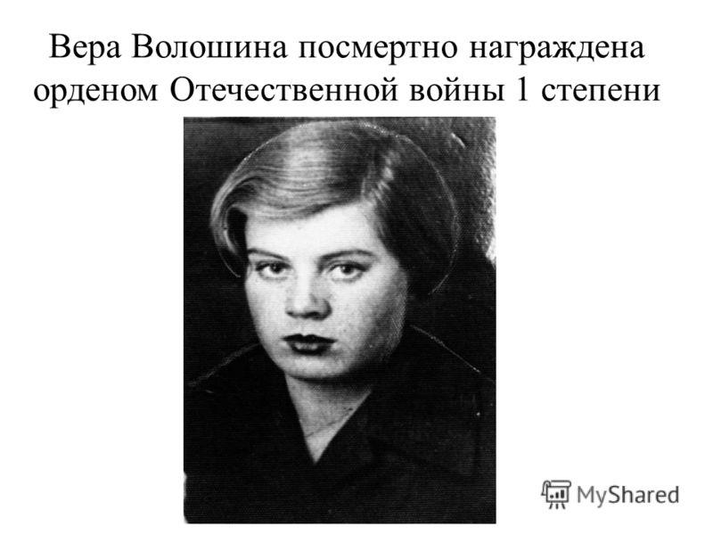 Вера Волошина посмертно награждена орденом Отечественной войны 1 степени
