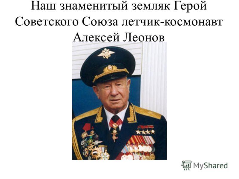 Наш знаменитый земляк Герой Советского Союза летчик-космонавт Алексей Леонов