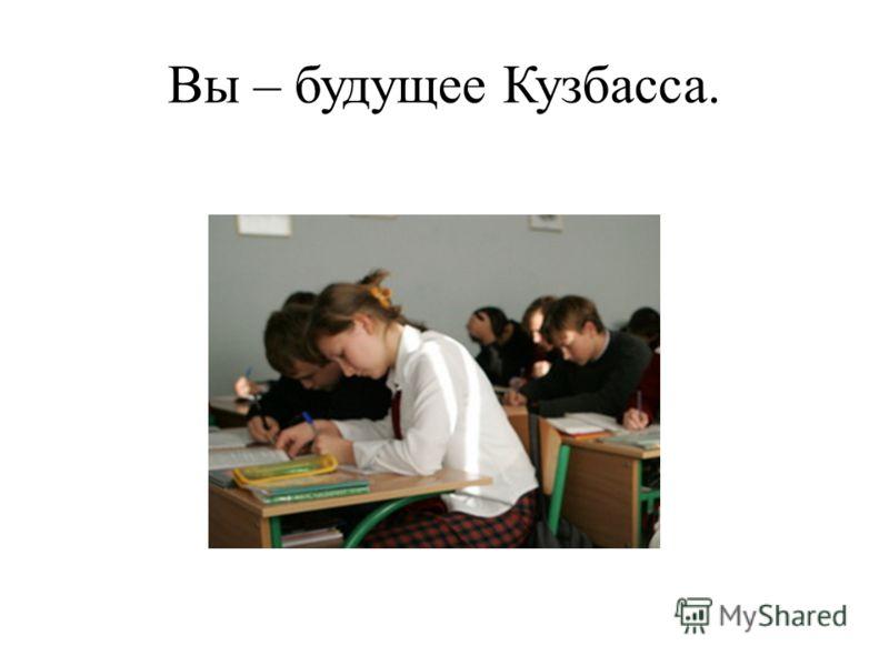 Вы – будущее Кузбасса.