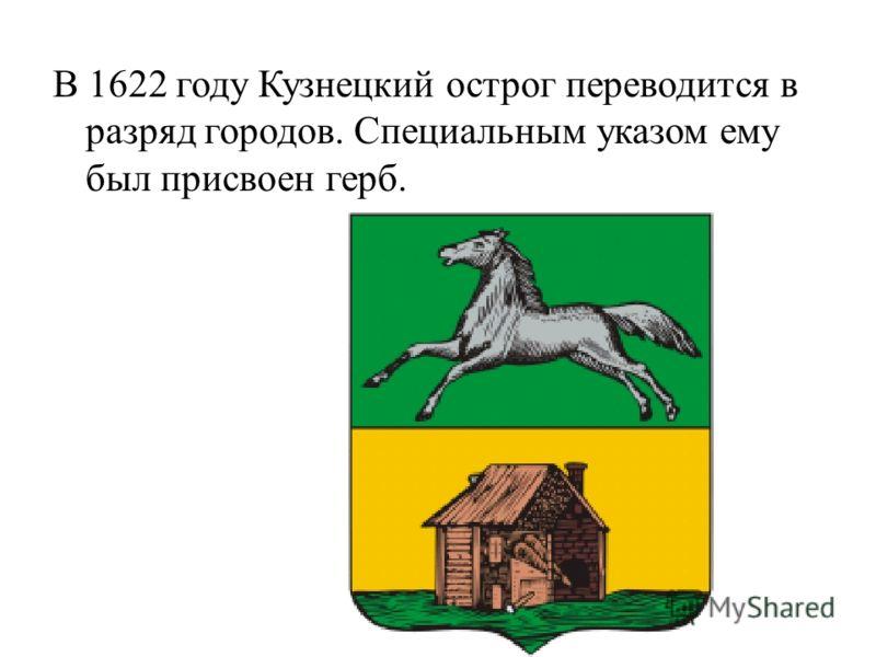 В 1622 году Кузнецкий острог переводится в разряд городов. Специальным указом ему был присвоен герб.