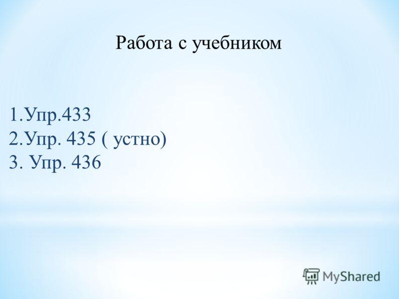 Работа с учебником 1.Упр.433 2.Упр. 435 ( устно) 3. Упр. 436