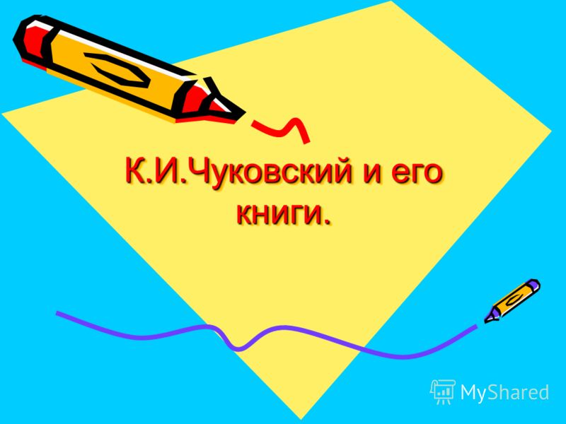 К.И.Чуковский и его книги. К.И.Чуковский и его книги.