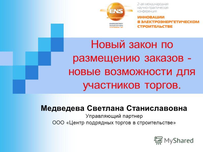 Медведева Светлана Станиславовна Управляющий партнер ООО «Центр подрядных торгов в строительстве»
